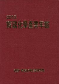 한국화학산업연감(2013)
