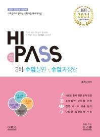 하이패스 2차 수업실연 수업과정안(2021)