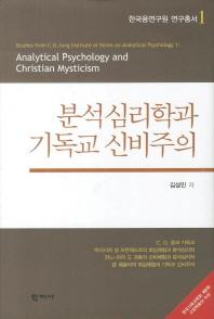 분석심리학과 기독교 신비주의