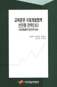 교육훈련 국제개발협력 선진화 전략. 2: 국제개발협력 전문인력 양성