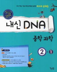 내신 DNA 중학 과학 2-1