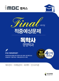 iMBC 캠퍼스 독학사 경영학과 4단계 파이널 적중예상문제(2020)