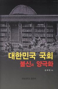 대한민국 국회: 불신과 양극화