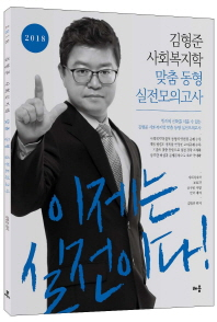 김형준 사회복지학 맞춤 동형 실전모의고사(2018)