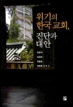위기의 한국교회 진단과 대안