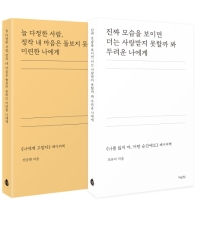허밍버드 페이퍼백 시리즈 세트