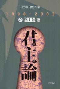 군주론. 2: 김대중 편(1998-2003)