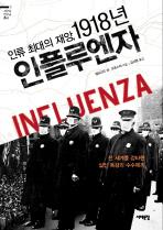 인류 최대의 재앙 1918년 인플루엔자