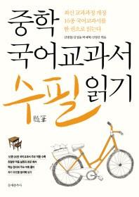 중학 국어교과서 수필 읽기