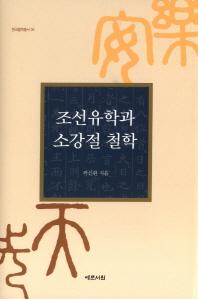 조선유학과 소강절 철학