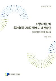 지방자치단체 육아휴직 대체인력제도 개선방안