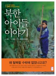 넌 네가 얼마나 행복한 아이인지 아니_북한 아이들 이야기