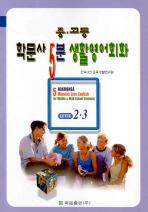 중고등 학문사 5분 생활영어 중급 2-B (SET)