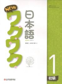 New 와꾸와꾸 일본어 초급. 1