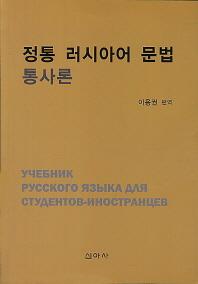 정통 러시아어 문법 통사론
