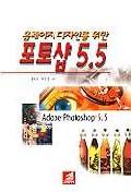 PHOTOSHOP 6(홈페이지 디자인을 위한)(CD-ROM 1장 포함)