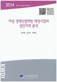 여성 경력단절예방 재정사업의 성인지적 분석(2014)