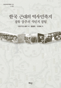 한국 근대의 역사민족지