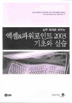 실무 예제로 배우는 엑셀&파워포인트 2003 기초와 실습