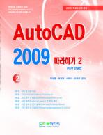 AUTOCAD 2009 따라하기. 2(한글판)