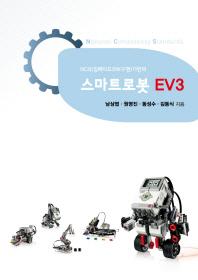 NCS(임베디드SW구현)기반의 스마트로봇 EV3