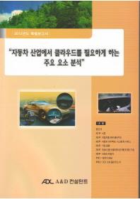 자동차 산업에서 클라우드를 필요하게 하는 주요 요소 분석
