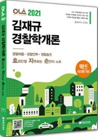 올라(OLA) 경찰학개론 효자손(2021)
