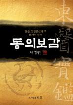 현동 김공빈선생의 한의학 강의 동의보감: 내경편