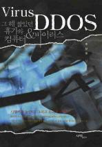 VIRUS DDOS: 그해 짧았던 휴가와 컴퓨터 바이러스