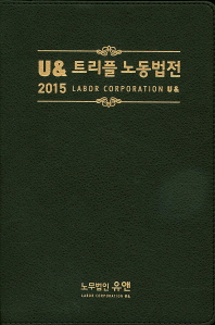 U& 트리플 노동법전(2015)