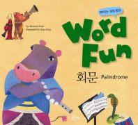 워드펀 Word Fun. 26: 회문 (Palindrome)