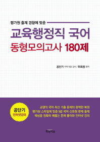평가원 출제 경향에 맞춘 국어 동형모의고사 180제(교육행정직)(2015)