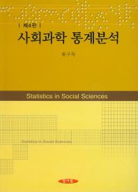 사회과학 통계분석