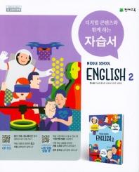 중학 영어 2 자습서(정사열)