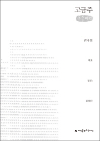고금주(큰글씨책)