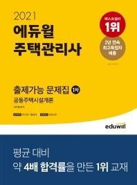 에듀윌 공동주택시설개론 출제가능 문제집(주택관리사 1차)(2021)