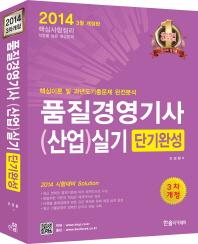 2014년 품질경영기사(산업)실기 단기완성 (3차 개정)