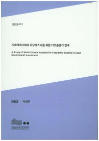 지방재정사업의 타당성조사를 위한 다기준분석 연구(2013)