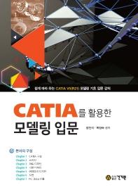 CATIA를 활용한 모델링 입문