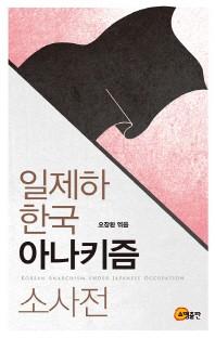 일제하 한국 아나키즘 소사전