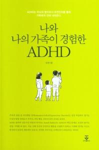 나와 나의 가족이 경험한 ADHD