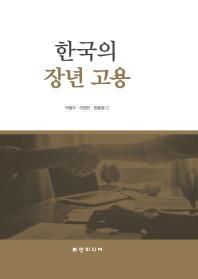 한국의 장년 고용