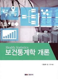 보건통계학 개론