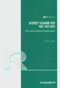R 906|2020.10| 농업법인 내실화를 위한 제도 개선 방안