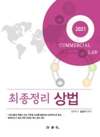 최종정리 상법(2021)