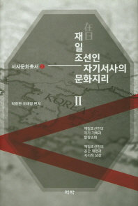 재일 조선인 자기서사의 문화지리. 2
