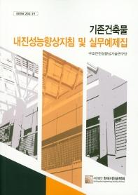 기존건축물 내진성능향상지침 및 실무예제집
