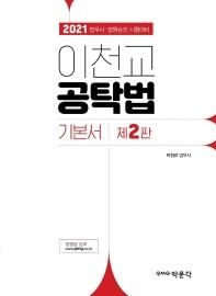 이천교 공탁법 기본서(2021)