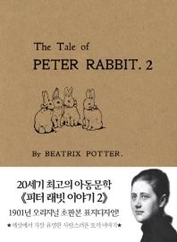 피터 래빗 이야기. 2(미니북)(초판본)(1901년 오리지널 초판본 표지디자인)