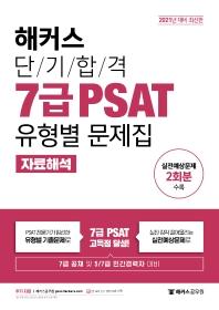 해커스 단기합격 7급 PSAT 유형별 문제집: 자료해석(2021)